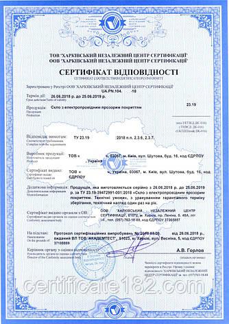 Сертифікація нових розробок на 1 рік (скло з електропровідним покриттям), фото 2