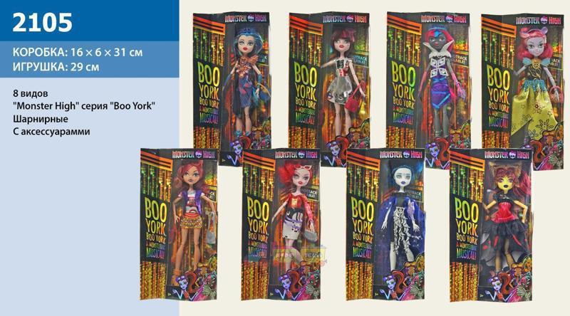 Лялька Monster High BooYork 2105 8 видів, шарнір, в коробці