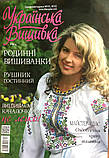 Журнал Українська Вишивка №64(4)