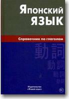Японский язык. Справочник по глаголам