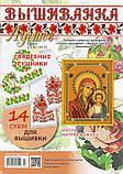 Журнал Вышиванка Лучшее №25(1)-143(3)