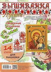 Журнал с схемами Вышиванка Лучшее (Диана Плюс) выпуск №25(1)-143(3)