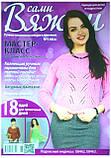 Журнал Вяжем сами №146(6)