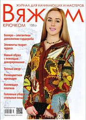 Журнал Вяжем крючком №133 (3)