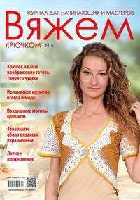 Журнал Вяжем крючком №134 (4)
