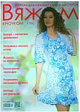 Журнал Вяжем крючком №135 (5)