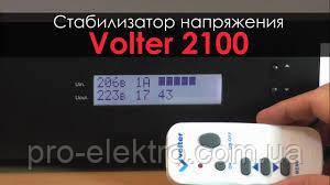 Стабилизатор напряжения VOLTER-2100 (Для HI-FI техники)