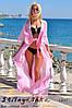 Длинная накидка на купальник розовая