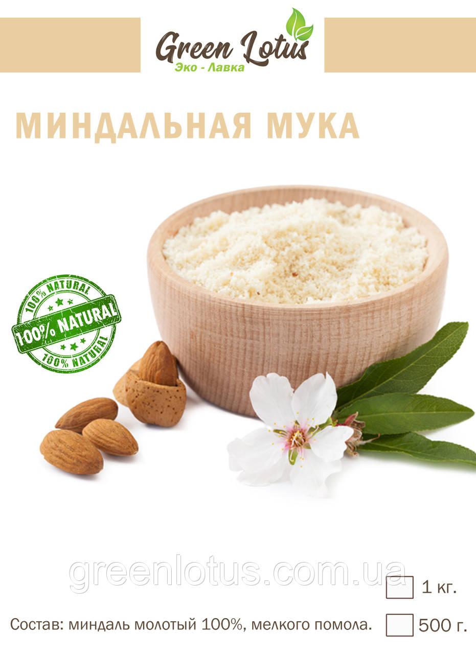 Миндальная - арахисовая  мука 1 кг. Испания