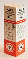 Эпоксидный двухкомпонентный клей ЭДП 100 грамм (точный вес!)