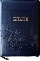 Біблія 075 zti шкірзам, синя, виноград (артикул 10757), фото 1
