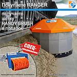Покупаете один BouMatic RANGER и получаете щетку HANDY BRUSH в подарок!!!