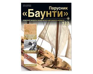"Парусник ""Баунти"" №133"