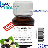Шелковица(ягодный) 30г