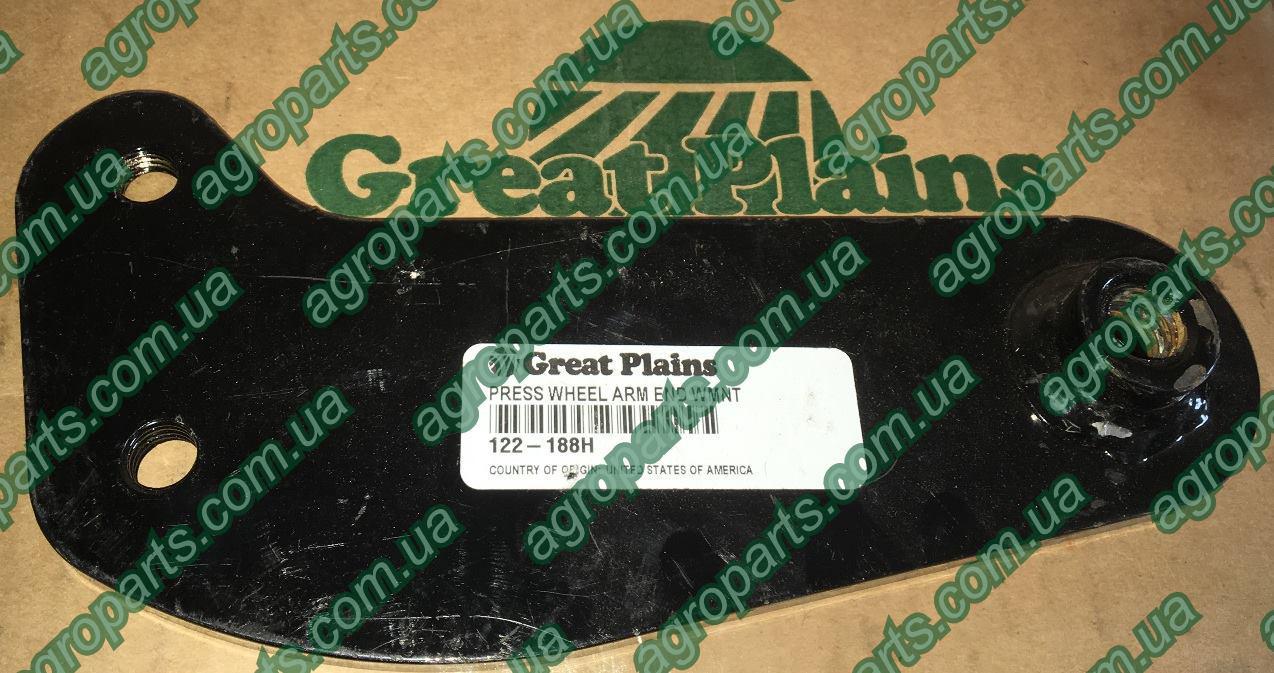 Ричаг 122-188Н прикатки нижний Great Plains PRESS WHEEL ARM запчасти кронштейн 122-188Н