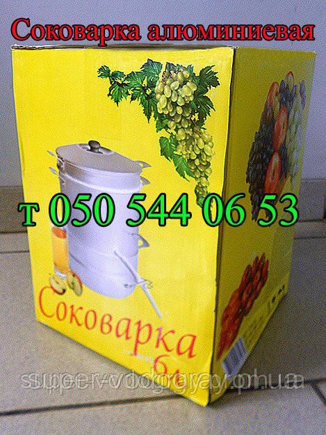 Соковарка для приготовления сока 6л (алюминевая)