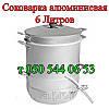 Соковарка для приготовления сока 6л (алюминевая), фото 2