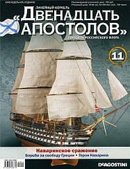 Линейный корабль «Двенадцать Апостолов» №43