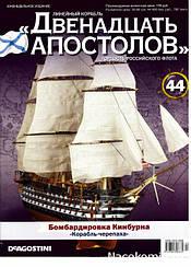 Линейный корабль «Двенадцать Апостолов» №44