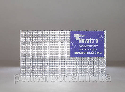 Полістирол світлотехнічний Novattro Prism 1.8 мм.