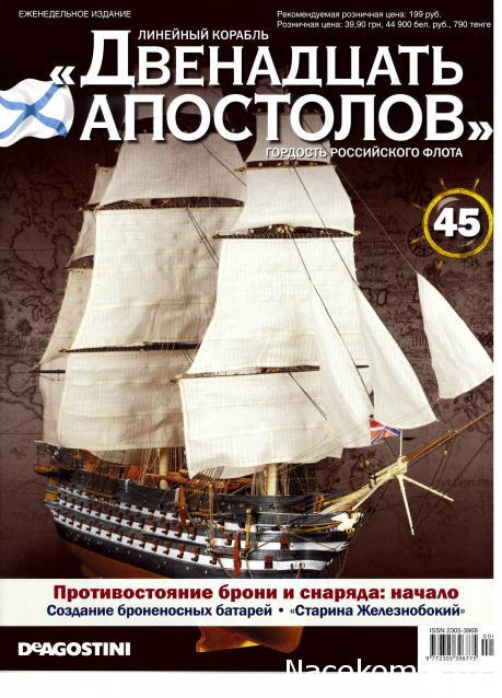 Линейный корабль «Двенадцать Апостолов» №45