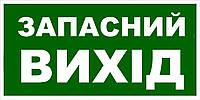 """Знак табличка """"Указатель аварийного выхода"""""""