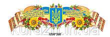 Стенд «Любіть Україну»