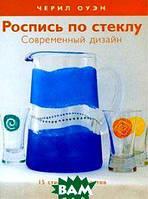 Черил Оуэн Роспись по стеклу. Современный дизайн. 15 стильных проектов