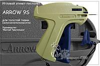 Игольчатый пистолет MRIO 8  д/крепления бирки