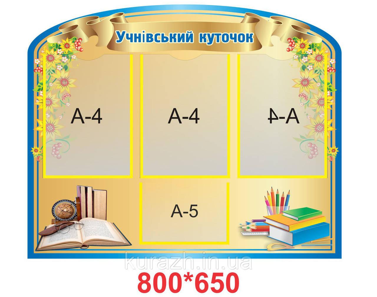 """Стенд """"Учнівський куточок"""""""