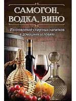 Р. Герасимов. Самогон водка вино Изготовление спиртных напитков в домашних условиях