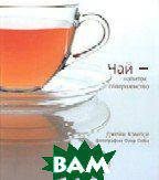 Кэмпси Дж / Jane Campsie Чай - напиток-совершенство / Tea the Perfect Brew