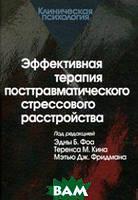 Фоа Э.Б., Кин Т.М., Фридман М.Дж. (ред.) Эффективная терапия посттравматического стрессового расстройства