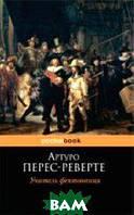 Перес-Реверте А. / Arturo Perez-Reverte Учитель фехтования. Серия: Pocket Book / El maestro de esgrima