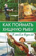 К. Мирошниченко. Как поймать хищную рыбу в любом водоеме
