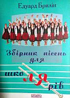 Збірник пісень для школярів. Брилін Е.