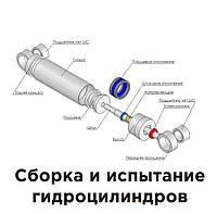 Сборка и испытание гидроцилиндров