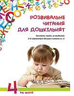 Розвивальне читання для дошкільнят: конспекти занять за посібником «Вчимося читати (ч.1).4-й рік життя
