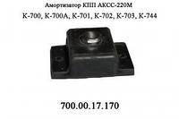 Амортизатор КПП К-700 (АКСС-220М)700.00.17.170