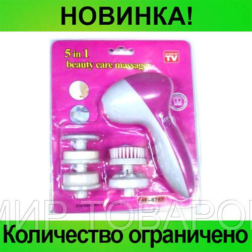 Массажер для лица Beauty Care Massager 5в1!Розница и Опт