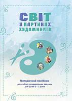Методичний посібник до альбому «Світ у картинах художників» (за методикою Людмили Шелестової)