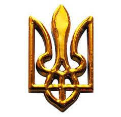 Эмблема трезуб, золото