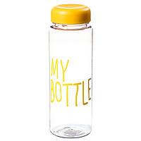 """Бутылка """"My Bottle"""", желтая (550 мл.)"""