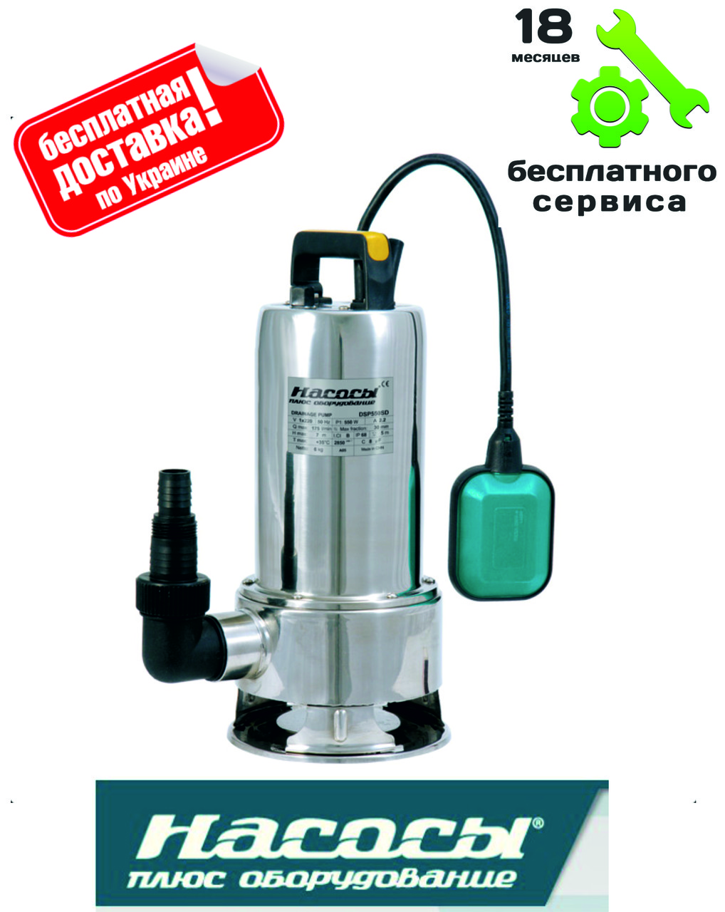 "Дренажный насос ""Насосы+"" DSP-550SD"