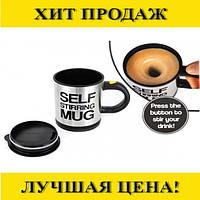 Кружка мешалка Self Mug
