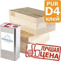 Влагостойкий клей Д4 для дерева Монблан 4001/20