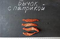 Бычок сушеный тушка с паприкой (механической чистки) бычек снек солёно-сушеный