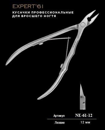 Кусачки профессиональные для вросшего ногтя Expert 61 (12 мм)