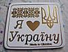 Магнит на холодильник из прессованной кожи Я люблю Україну!