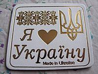 Магнит на холодильник из прессованной кожи: Я люблю Україну!